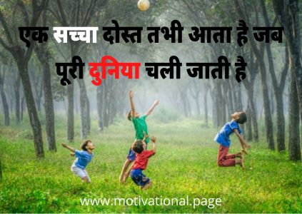 friendship message in hindi,dosti heart touching line, heart touching message for best friend in hindi,