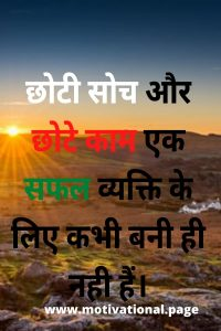 good morning quotes in hindi with photo,amazing good morning images with quotes, amazing morning images, amazing quotes for whatsapp, anniyan images, attitude hindi msg, attitude msg in hindi, attitude msg in hindi font, attitude quotes images in hindi, attitude quotes in hindi font, attitude sms in hindi font, awesome good morning quotes in hindi, awesome lines in hindi, awesome quotes in hindi with images, bad morning images, bane quotes wallpaper, beautiful images with nice quotes hindi, beautiful images with quotes in hindi, beautiful lines in hindi, beautiful lines on life in hindi, beautiful thought good morning images, beautiful thoughts for whatsapp, best family status in hindi, best gm images, best gm msg, best good morning image, best good morning images for whatsapp, best good morning images in hindi, best good morning images of the day, best good morning images with quotes, best good morning images with quotes in hindi, best good morning message in hindi, best good morning pics, best good morning quotes in hindi, best good morning thought in hindi, best good morning thoughts, best good morning wallpapers with quotes, best good morning wishes in hindi, best good night message in hindi, best gud mrng msg, best hindi images, best hindi message, best hindi messages, best hindi quotes ever, best hindi quotes for whatsapp, best hindi quotes images, best hindi quotes with images, best image good morning, best images for good morning, best images for whatsapp in hindi, best images in hindi, best images with quotes in hindi, best life quotes images, best line hindi, best lines for life in hindi, best lines in hindi, best messages in hindi, best morning pic, best morning quotes in hindi, best morning thoughts, best motivational good morning quotes, best motivational sms, best quotation for whatsapp, best quote for whatsapp, best quote of the day in hindi, best quotes ever in hindi, best quotes for whatsapp in hindi, best quotes images for whatsapp, best quotes in hindi with images, best sayings in hindi, best suvichar in hindi for post facebook, best thought 2020 in hindi,