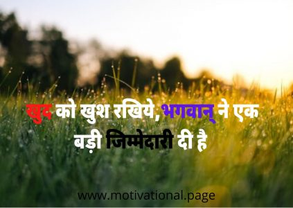 गुड मॉर्निंग कोट्स Good Morning quotes in hindi  motivational good morning quotes in hindi