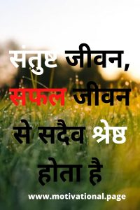 good morning quotes in hindi ,गुड मॉर्निंग कोट्स Good Morning quotes in hindi, inspirational good morning quotes in hindi ,spiritual thought in hindi, spiritual thoughts in hindi, spiritual thoughts in hindi with images, status about me, status for family in hindi, status for fb in hindi language, status good, status good morning, status hindi image, status image in hindi, status images in hindi, status in hindi with image, status on smile in hindi, subah ka suvichar, subah ke suvichar, subah ki shayari hindi me, subh parbhat, subh prabhat, subh prabhat in hindi, subh prabhat quotes, subh vichar good morning, subh vichar hindi me, subh vichar image, subh vichar image hindi, subh vichar in hindi facebook, subh vichar in hindi images, subh vichar photo hindi, subh vichar shayari in hindi, success msg in hindi, sunday images in hindi, suprabhat message in hindi, suprabhat quotes, suprabhat sms in hindi, suprabhat sms in hindi font, suprabhat suvichar, suprabhat suvichar hindi, suprabhat suvichar images, suprabhat suvichar in hindi, suprabhat thought, suprabhat wallpaper in hindi, suprabhat wishes, suprabhat wishes in hindi, suprabhatam in hindi, suprabhatam lyrics in hindi, suprabhatam quotes, suprabhatham wishes, supravat image in hindi, surya images with quotes, suvichar facebook in hindi, suvichar fb, suvichar good morning, suvichar good morning hindi, suvichar good morning images, suvichar good morning sms in hindi, suvichar hindi image facebook, suvichar hindi me for facebook, suvichar hindi status, suvichar in gujarati wallpaper, suvichar in hindi facebook, suvichar in hindi fb, suvichar in hindi font, suvichar in hindi for whatsapp, suvichar in hindi good morning, suvichar in hindi sms, suvichar in hindi text, suvichar morning, suvichar pics, suvichar sms in hindi, suvichar status in hindi, suvichar suprabhat, suvichar suprabhat hindi, suvichar wallpaper in hindi, suvichar whatsapp status in hindi, suvichar with good morning, svsc images, swami vivekananda good morning quotes, sweet morning images, sweet morning pic,
