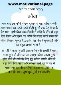 kauwa hindi moral story in hindi