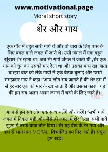 cow story in hindi image for kids