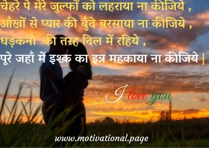 whatsapp romantic shayari,romantic urdu shayari in hindi