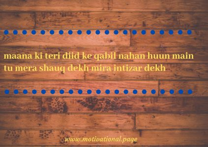 allama iqbal shayari in english  image