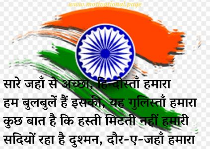 , shayari on azadi in hindi, shayari on desh bhakti, shayari on desh bhakti in hindi, shayari on hindustan, shayari on india, shayari on india in hindi, shayari on indian army, shayari on patriotism, shayari on patriotism in hindi, shayari on soldiers in hindi, shayari on watan, shayri desh bhakti, shayri on desh bhakti,