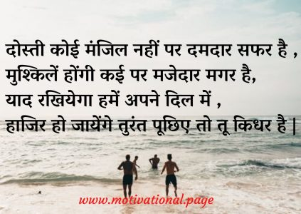 dosti shayari com, dosti shayari dosti shayari, dosti shayari funny, dosti shayari hindi, dosti shayari hindi mai, dosti shayari hindi me, dosti shayari in hindi, dosti shayari in hindi 2 lines, dosti shayari in hindi funny, dosti shayari in hindi sad, dosti shayari sad, dosti shayari sms, dosti shayari status, dosti shayari two lines, dosti shayaris, dosti shayeri, dosti shayri, dosti shayri com, dosti shayri hindi, dosti shayri in hindi, dosti sher shayari, dosti shyari, dosti sms, dosti sms com, dosti sms hindi new, dosti sms in hindi, dosti sms in hindi new, dosti sms sad, dosti sms shayari, dosti sms shayari in hindi, dosti status, dosti status hindi, dosti status in hindi, dosti status in hindi one line, dosti wala shayari, dosti wali shayari, dosti yaad shayari in hindi, dosti yaari shayari in hindi, dostii, dosto ki shayari hindi main, dosto ki shayari hindi me, dosto ki shayari in hindi, duniya ka sach shayari, emotional friendship quotes in hindi, emotional friendship sms in hindi, emotional friendship status, emotional lines on friendship in hindi, emotional shayari in hindi for friends, emotional shayari on friendship, facebook dosti shayari hindi, fb status in hindi dosti, for friends status, frandship status, frdship status, freinds shayri, freinds status, freindship status, frends status, frendship status, friedship status, friend attitude status in hindi, friend dosti, friend dosti com, friend hindi, friend hindi shayari, friend hindi sms, friend in hindi, friend judai shayari, friend ki shayari, friend love shayari, friend sad shayari, friend sad shayri, friend sayari, friend sayri, friend shayari, friend shayari hindi, friend shayari in hindi, friend shayari sms, friend shayri, friend shayri hindi, friend shayri in hindi, friend ship shayri in hindi, friend ship shyari, friend ship status, friend ship status in hindi, friend sms hindi, friend sms in hindi, friend status hindi, friend status in hindi, friendly shayari, friends attitude status hindi, friends attitude status in hindi, friends hindi, friends hindi shayari, friends hindi sms, friends in hindi, friends love shayari, friends msg in hindi, friends sad shayari, friends sad status, friends sayari, friends sayri, friends shari, friends shayari, friends shayari hindi, friends shayari in hindi, friends shayri, friends shayri in hindi, friends sms hindi, friends sms in hindi, friends sms in hindi shayari, friends status, friends status in hindi, friendship attitude hindi status, friendship attitude quotes in hindi, friendship attitude shayari, friendship attitude status in hindi, friendship best shayari, friendship broken quotes in hindi, friendship broken shayari, friendship broken status, friendship broken status in hindi, friendship day 2017 quotes in hindi, friendship day hindi quotes, friendship day hindi shayari, friendship day hindi sms, friendship day images hindi,