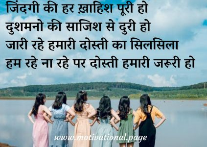friendship shayari image
