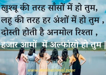 friendship shayari image.,attitude friendship shayari
