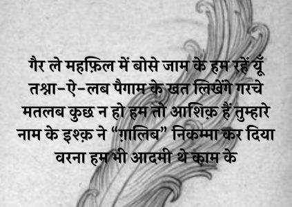 Mirza Ghalib Shayari |  मिर्ज़ा ग़ालिब शायरी, mirza ghalib shayari in hindi, mirza ghalib shayari in hindi books,