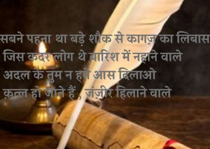 ghalib sher o shayari on life, ghalib sher on life, ghalib sher on love, ghazal in hindi font,