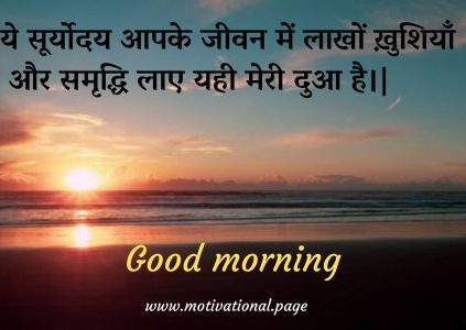 Good Morning Suvichar ,fb status in hindi language, fb suvichar, fb suvichar image, fb suvichar in hindi, fb thought status, flower quotes in hindi, fool image quotes, fool quotes images, funny good morning hindi sms, funny good morning messages in hindi, funny good morning quotes in hindi, funny good morning shayri, funny good morning sms in hindi, funny good morning status in hindi, funny gud morning sms in hindi, funny lines in hindi for status, funny morning quotes in hindi, funny morning status, funny suvichar in hindi font, funny thought in hindi, funny thought of the day in hindi, funny thoughts on life in hindi, gd mng msg, gd mng quotes, gd mrng status, gdmrng quotes, gm hindi msg, gm hindi shayari, gm hindi sms, gm image, gm image sms, gm images and quotes, gm images for whatsapp, gm images in hindi, gm images with msg, gm images with quotes, gm inspirational quotes, gm messages in hindi, gm msg, gm msg for whatsapp, gm msg hindi, gm msg images, gm msg in hindi, gm pic msg, gm pics, gm quotes images, gm quotes in hindi, gm shayari, gm shayari hindi, gm shayari image, gm sms hindi, gm sms in hindi, gm status, gm status in hindi, gm suvichar, gm thoughts, gm thoughts in hindi, gm whatsapp images, gm whatsapp msg, gm wishes in hindi, god hindi thought, god sms in hindi, god suvichar in hindi, god thought in hindi, god thoughts in hindi, god thoughts in hindi with images, golden quotes for life in hindi, golden quotes in hindi, good day in hindi, good day msg, good day quotes images, good day quotes in hindi, good day status, good evening images with messages in hindi, good evening messages in hindi, good evening msg in hindi, good evening quotes in hindi, good evening quotes in hindi with images, good evening shayari in hindi with image, good hindi messages, good hindi quotes images, good images in hindi, good images with quotes, good images with quotes in hindi, good imege, good in hindi, good message image, good message in hindi, good message in hindi फनी गुड मॉर्निंग स्टेटस इन हिंदी, good messages images, good messages in hindi, good messages in hindi about life, good moning image, good morn8ng quotes, good mornig foto, good morning anmol vachan, good morning anmol vachan in hindi, good morning attitude, good morning awesome quotes, good morning beautiful quotes in hindi, good morning best quotes in hindi, good morning best wishes images, good morning best wishes in hindi, good morning bhagwan, good morning bhagwan image, good morning bhagwan photo, good morning bhagwan wallpaper, good morning captions, good morning comments in hindi, good morning cotation, good morning devotional images, good morning devotional quotes, good morning dil se, good morning dost, good morning emoji, good morning facebook status, good morning family images, good morning family quotes, good morning friend quotes in hindi, good morning funny quotes in hindi, good morning funny sms in hindi, good morning good thoughts, good morning health quotes, good morning hindi, good morning hindi image, good morning hindi images, good morning hindi mai, good morning hindi massage, good morning hindi me, good morning hindi message, good morning hindi messages, good morning hindi msg, good morning hindi photo, good morning hindi pic, good morning hindi picture, good morning hindi quotes, good morning hindi quotes images, good morning hindi shayari facebook, good morning hindi shayari image, good morning hindi shayari photo, good morning hindi shayari wallpaper, good morning hindi shayri image, good morning hindi sms, good morning hindi sms images, good morning hindi status, good morning hindi suvichar, good morning hindi thought, good morning hindi video, good morning hindi wallpaper, good morning hindi wishes, good morning im, good morning image and message, good morning image and sms, good morning image for whatsapp, good morning image hindi, good morning image hindi mai, good morning image hindi pic, good morning image hindi shayri,