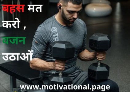 motivational quotes for bodybuilding, motivational quotes in hindi for gym, motivational quotes in hindi gym, Motivational status for whats app in Hindi, motivational status in hindi language, na dare na gym kare status in hindi, no gym status in hindi, pagli gym status in hindi, Pagli Status, pain full status in hindi, quotes about bodybuilding, quotes for bodybuilding, quotes on bodybuilding, quotes on gym in hindi, quotes on gym workout, Rajput Status, rockstar status in hindi, sad gym status in hindi, slogan on khel in hindi, status about gym in hindi, status for whatsapp, status of gym in hindi, status on gym in hindi, Style Status, Teasing Status, tips for bodybuilding in hindi, Vyayam kaise karein, whatsapp ke status, whatsapp status, whatsapp status for 6packs, workout motivation quotes for men, yog kaise karein, zim exercise tips in hindi, बॉडी बिल्डिंग टिप्स, बॉडी बिल्डिंग वर्कआउट,