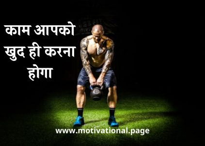 बॉडीबिल्डिंग जिम पर कोट्स Motivational quotes in hindi for gym bodybuilding,quotes on bodybuilding in hindi, best bodybuilding quotes in hindi, gym quotes bodybuilding in hindi