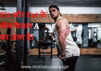 बॉडीबिल्डिंग जिम पर कोट्स Motivational quotes in hindi for gym bodybuilding