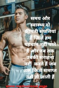 motivational quotes in hindi for gym,motivational page,motivational page in hindi,