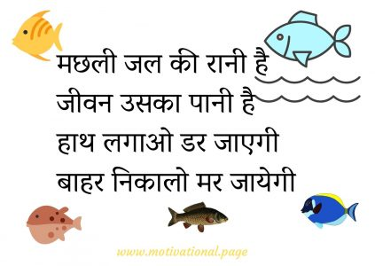 hindi rhymes for kids image