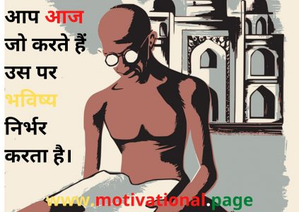 vishwas quotes in hindi, mahatma gandhi inspirational quotes, education thoughts of mahatma gandhi, www.inspiringquotes.in hindi, thought for independence day in hindi,