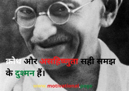 lines on mahatma gandhi in english, few lines about mahatma gandhi in english, short essay on mahatma gandhi in hindi language, quotations of gandhi, peace slogans in hindi,
