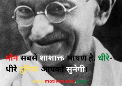 gandhism in hindi, inspirable thoughts in hindi, information about gandhiji in hindi language, mahatma gandhi customer quote, sayings of mahatma gandhi, hindi quotes on environment, thought of day hindi,