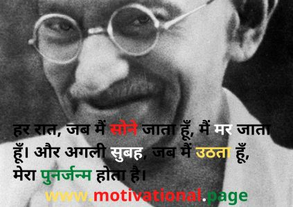 famous mahatma gandhi quotes, gandhi slogan in english, 5 lines on mahatma gandhi in hindi, quotes of gandhiji, mahatma gandhi quotes on women, quotes of mahatma gandhi in english,