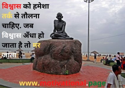 gandhi quotes be the change, sundar vachan, famous quotes of gandhiji, quotations on mahatma gandhi, quotation by mahatma gandhi, short speech on gandhiji in hindi, quotes by mahatma gandhi on education, famous slogans of mahatma gandhi,