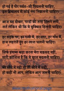short motivational poem in hindi, poem in hindi motivational, amitabh bachchan motivational poem in hindi, harivansh rai bachchan motivational poem in hindi, poem motivational in hindi, kavita in hindi motivational, best inspirational poem in hindi,