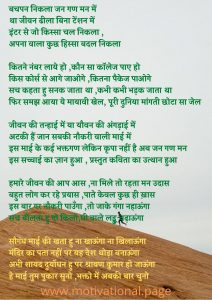 motivational poem in hindi pdf, short motivational poems in hindi about success, poem on success in hindi, inspirational poems in hindi by famous poets,