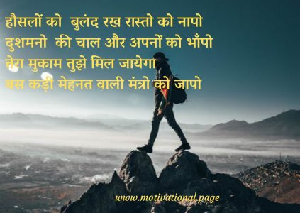motivational shayari in hindi for students,  motivational shayari in hindi pdf file, motivational shayari inspirational shayari encouragement, motivational shayari inspirational shayari encouragement in hindi, motivational shayari on life in hindi,