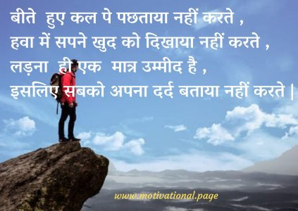 inspirational hindi poems for student, inspirational hindi quotes, inspiring shayari download,