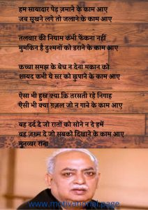 munawwar rana shayari on love