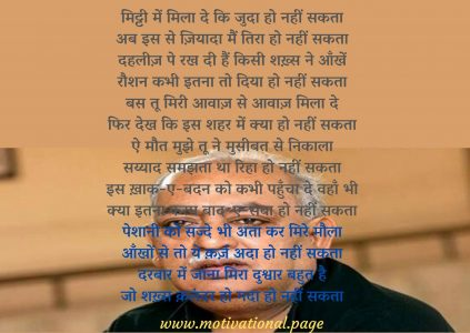 munawwar rana shayari on politics