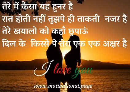 girlfriend impress shayari,full romantic shayari