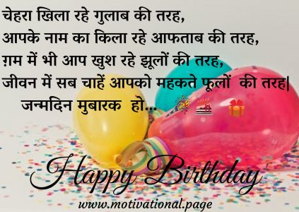 birthday shayari for husband, happy birthday shayari for brother, birthday shayari for love, shayari for birthday girl, girlfriend birthday shayari, funny birthday shayari,