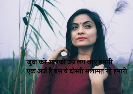 whatsapp dp images shayari in hindi, cool and stylish dp for girls with quotes, cool dp for girls with quotes, cool girls dp for fb, cool girls pic for whatsapp, cool shayri in hindi, cool shayri status, cute dp for girls with quotes, dard shayari dp image, Dp Shayari Hindi| डिपि  शायरी