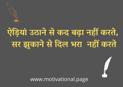 two line life status in hindi,2 line zindagi status in hindi, sad status in hindi for life 2 line in hindi, hindi shayari 2 line life, motivational quotes hindi 2 line, two line life shayari