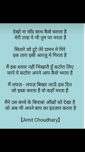 new Love poem for husband in hindi