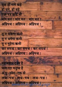 poem on success and hard work in hindi, short motivational poems in hindi about success, motivational poems in hindi about success for students, motivational poem in hindi for success, short poem on success and hard work in hindi,motivational kavita in hindi for success, safalta poem in hindi, success poetry in hindi, hindi poems on success, poem for success in hindi, poem in hindi on success, harivansh rai bachchan poems on success, short poem on success in hindi, hindi poem motivation success, hindi kavita on success, inspirational poem in hindi on success,