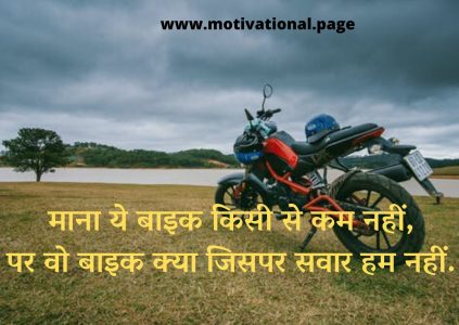 bike ke liye shayari, bike love shayari in hindi, shayari on bike riding in hindi,bike status, status on bike, bike love status shayari on bike riding, bike attitude status in hindi, bike rider quotes in hindi, bike status hindi, bullet bike status for whatsapp, my bike status, bike rider status in hindi, status on bike ride, bike status for whatsapp in hindi status for bike, bike lover status, rider status, status bike, bike quotes in hindi, bike status for facebook, bullet bike quotes in hindi, bullet bike status for fb, new bike status, status on bike riding, bike status in hindi,bikes status, bike riders status, status for new bike, bikers attitude quotes, whatsapp status for riders, status about bike, status for bike riders, bike quotes in hindi, bike attitude quotes, bike quotes for facebook, bike status in english, bike stunt status, biker quotes for facebook, bullet status in english, royal enfield status for facebook, bike lover, status on bullet for fb, bike rider status, bullet quotes in hindi, bike ride status, bullet love quotes, status for bullet bike, bullet ride status, status on bullet bike, lovers bike ride images, bullet bike status, bike riding status, riding status for whatsapp, stunt status, stunt status, attitude shayari wallpaper, love attitude wallpaper, bullet bike quotes in english, fb shayari images, fb shayari wallpaper, photography attitude status, caption for bullet bike, caption for bike lovers, ride status, bike quotes images, ride status, attitude shayari pic, bike ride with boyfriend quotes, love attitude images, photo status for facebook, attitude love images, exam result status for facebook, attitude photo status, fb status photo,