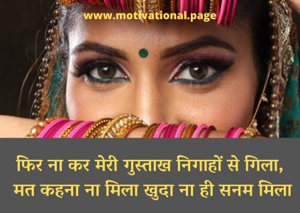 shayari on nashili aankhen, ye aankhen shayari, shayari for beautiful eyes,bengali funny shayari, flirt shayri, punjabi love shayari for her, shayari on beautiful smile, gujrati funny shayri, romantic shayri for her, girls eyes status, aankhon, sweet shayri, 2 lines punjabi sad shayri, short love shayari in hindi for girlfriend, nashili eyes in english, ankhe teri, best shayari for girlfriend, sweet shayari for girlfriend, shayari on colours in hindi, flirt shayari in hindi, sweet shayari in hindi for girlfriend, sad shayari for girls, aankhen, chehra gulabi nazrein sharabi lyrics, whatsapp status for beautiful eyes, flirting shayari in english, romantic shayari for her in hindi, cute shayri in hindi, lines on beautiful eyes, romantic quotes on eyes, sweet shyari, shayari on wife, gujarati love shayari for girlfriend, best love shayari for her, shero shayari romantic, nature shayari, cute shayari for girlfriend, lines for beautiful eyes, aankhon ka kajal, akho akho me, shayari for wife in hindi, aankho aankho me, flirting shayari, angry sms in hindi, crush shayari, whatsapp status on beautiful eyes, hindi flirt shayari, romantic quotes about beautiful eyes, shayari on dreams in hindi, shayri for wife in hindi, best shayri for gf, whatsapp status on eyes, girlfriend hindi shayari, eye status, beautiful eyes quotes, best shayari for wife, shayari love hindi girlfriend, smile shayari in hindi, romantic love shayari for her in hindi, hindi shayari for girlfriend, aankhen teri, ek najar, eyes comment, flirting quotes in hindi, ankho ka kajal, shayari on crush, best comment in hindi, best shayari for gf in hindi, hindi shayari girlfriend ke liye, eyes status in english, deep love sms in hindi, compliment on eyes quotes, eyes status, top flirting lines in hindi, girlfriend shayari hindi, eyes status for whatsapp, shayari to wife, aankhon mein kajal hai, hindi shayari for wife love, teri aankho ka kajal, love in eyes, marathi love shayari for girlfriend,