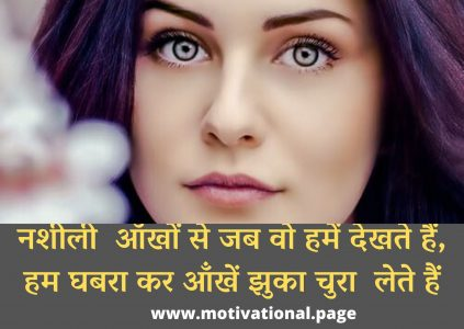 eyes related status, kajal ki kahani, hot shayari hindi me, quotes on tears in hindi, emotional shayari for girlfriend, ankho ankho me, status about beautiful eyes, hindi shayri for wife, gujarati shayari bewafa, status related to eyes, marathi romantic shayri, ankhon ka kajal, beautiful love lines in hindi, poetry on eyes, hindi shayari for wife, gujarati bewafa shayari, deep love shayari in hindi, शायरी फॉर वाइफ इन हिंदी, flirt hindi shayari, tum bin 2 line shayri, shayari for gf hindi, तेरी आँखों का काजल, nashili aankhen jo teri dekhi lyrics, sad quotes in hindi for girlfriend, girlfriend ke liye shayari in hindi, aapki in hindi, most romantic lines in hindi, akele shayari, shayari on smile in hindi, aakho aakho mein, girlfriend shayari in hindi, cute shayari for gf, hindi shayari dialogue, love comment in hindi, love shayari for wife in hindi, best flirting lines in hindi, funny flirt shayari, quotes in eyes, comment for beautiful eyes, teri aankhon ka kajal, shayari on dreams, aankho ka kajal, gujarati shayari fb, hindi cute shayari, dream shayari, impress shayari, boys eyes, caption related to eyes, ankhon mein, मदहोश शायरी, eyes quotes for girls, smile shayri, hindi shayri for gf,