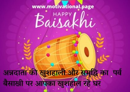 baisakhi shayari image ,baisakhi sms, basakhi, happy baisakhi, happy baisakhi in hindi, happy baishakhi, happy shayari in punjabi, happy vaisakhi, images punjabi shayari, kal baisakhi in hindi, khalsa panth di sajna date, khalsa panth di sajna in punjabi language, punjabi font shayari,
