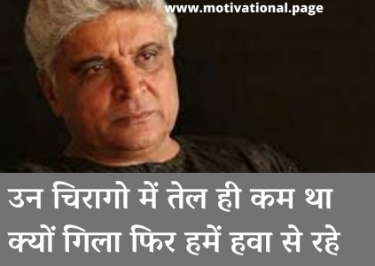poems by javed akhtar in hindi, javed akhtar poetry collection in hindi pdf,