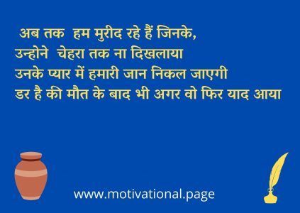 phool shayari in two lines, 2 line heart touching status, two line poetry in hindi,mout sad status in hindi,