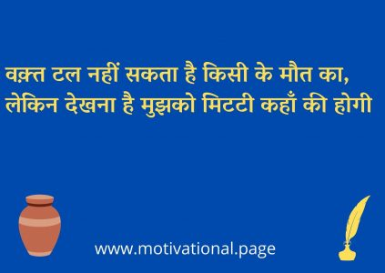 maa status in hindi 2 line, 2 line shayari on eyes in english,मौत शायरी ,mout sms hindi,mout ka status, marne ki dua status hindi, zindagi maut poetry poetry on maut, shayari of death in hindi, mout hindi status, dosti maut shayari, maut sms in hindi,
