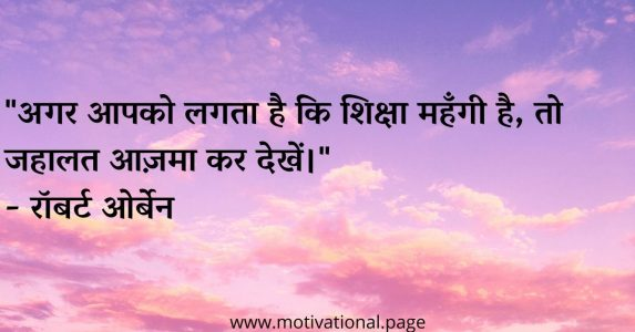 quotation on education in hindi, education status in hindi , educational quotes in hindi, quotes on education in hindi, education status, education hindi quotes,