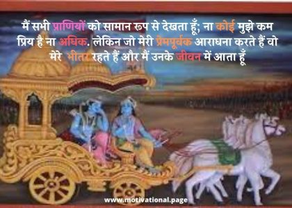 bhagavad gita shayari in hindi, bhagavad gita quotes karma in hindi, bhagavad gita quotes on death in hindi, geeta lines in hindi, geeta vachan in hindi, bhagwat gita quotes hindi, bhagwat geeta anmol vachan in hindi,bhagavad gita  quotes in hindi with images,best bhagavad gita quotes in hindi, gita ke vachan in hindi, krishna vachan in geeta, geeta anmol vachan hindi, gita gyan quotes,best quotes of bhagavad gita in hindi,geeta vichar hindi,bhagwat gita vachan in hindi,shrimad bhagwat katha in hindi book pdf, shrimad bhagwat katha in hindi free download, shrimad bhagwat mahapuran, shrimad bhagwat mahapuran in hindi pdf, shrimad bhagwat mahapuran in sanskrit, shrimad bhagwat mahapuran in sanskrit pdf, shrimad bhagwat puran in gujarati, shrimad bhagwat puran in hindi pdf, shrimad bhagwat puran in hindi pdf download, shrimad bhagwat puran in hindi pdf free download, shrimadbhagwat geeta, siddharth vasani, siri meaning in hindi, skarma, slokas of bhagavad gita in hindi, srdh status, sree krishna leela, sree krishna mahabharat, sree krishna quotes, sri bhagavad gita in hindi, sri bhagavath, sri krishna arjuna, sri krishna bani, sri krishna geeta, sri krishna gita, sri krishna in hindi, sri krishna quotes, sri krishna quotes in hindi, sri krishna thoughts, srikrishna mahabharat, srikrishna quotes, srimad bhagavad gita as it is, srimad bhagavad gita in gujarati (full) pdf, srimad bhagavad gita in hindi pdf, srimad bhagavad gita karma quotes in hindi, srimad bhagavad gita quotes, srimad bhagavad gita quotes in hindi, srimad bhagavatam in hindi pdf, srimad bhagavatam pdf hindi, srimad bhagavatam quotes, srimad bhagavatam sanskrit slokas pdf, srimad bhagwat, srimadbhagwatgita, status for krishna, status for lord krishna, status on krishna, status on krishna ji, story of bhagwat gita in hindi, story of lord krishna from birth to death in hindi, gita best quotes in hindi,geeta sayings in hindi,gita hindi quotes, bhagavad gita marriage quotes in hindi, bhagavad gita vachan, shrimad bhagwat geeta ke anmol vachan, geeta ke anmol vichar,gita updesh in hindi, gita updesh in hindi pdf, gita updesh in mahabharat, gita updesh quotes, gita vachan, gita vachan in hindi, gita vishwas real name, gitam management, gitta, glitz meaning in hindi, god hindi status, god krishna quotes, god krishna quotes in hindi, god krishna status, god krishna status for whatsapp, good morning bhagavad gita quotes, good morning geeta quotes, good morning geeta updesh, good morning images with bhagavad gita quotes, good morning jai shri krishna, good morning krishna quotes, good morning quotes from bhagavad gita in hindi, good morning radhe radhe image, good morning shree krishna, good quotes from bhagavad gita in hindi, good thoughts from bhagavad gita, gotta go meaning in hindi, guided meaning in hindi, gujarati one liners, gujarati prem suvichar, gujarati suvakya, gujarati suvichar, gujarati suvichar com, gujarati suvichar good morning, gujarati suvichar image download, gujarati suvichar in gujarati font, gujarati suvichar pdf, gujarati suvichar pdf download, gujarati suvichar wallpaper, gujarati thought image, gujarati vichar, guru devo daya karo, guru mann lean mode pdf, gyan ki baatein, gyan ki baatein wallpaper, gyan ki bate, gyan ki shayari, gyan meaning in hindi, gyan quotes, har mushkil ka hal akbar birbal, hare krishna in hindi, hare krishna quotes, hare krishna quotes in hindi, harshavardhan amrutham, hindi anmol suvichar, hindi geeta, hindi gyan vachan, hindi meaning of tolerate, hindi quotes on karma, hindi suvichar app download, hindi suvichar status, hindi suvichar wallpaper, hindi updesh, hindu god quotes in hindi, history of shri krishna in hindi, how lord krishna died in hindi, how many adhyay in geeta, i love krishna quotes, icerm, ichha in english, ilam kuyil, imitation hindi meaning, imitation meaning in hindi, impediment meaning in hindi, impediments meaning in hindi, inaction meaning in hindi, indeed hindi meaning, insaan quotes, inspirational bhagavad gita quotes in hindi, inspirational quotes by lord krishna, inspirational quotes from bhagavad gita, inspirational quotes from bhagavad gita in hindi, inspirational quotes of bhagavad gita in hindi, inspiring quotes in hindi, internet savvy meaning in hindi, jai shree krishna good morning, jai shree krishna good morning images,krishna angry, krishna anmol vachan, krishna anmol vachan in hindi, krishna arjun, krishna arjun geeta updesh in hindi, krishna arjun samvad in hindi, krishna arjun wallpaper, krishna attitude status in hindi, krishna bani, krishna best quotes, krishna bhagavad gita quotes in hindi, krishna bhagvan, krishna bhagwan death, krishna bhagwan in hindi,best quotes of geeta in hindi, bhagavad gita in hindi quotes, bhagwat geeta images in hindi, geeta ke anmol vachan in hindi, ashtavakra quotes in hindi, quotes on gita in hindi, bhagavad gita famous quotes in hindi,krishna bhagwan quotes, krishna bhagwan quotes in hindi, krishna bhagwat geeta, krishna bhakti quotes in hindi, krishna bhakti status in hindi, krishna death story in hindi, krishna dialogues, krishna geeta, krishna geeta quotes, krishna geeta saar, krishna geeta saar in hindi, krishna geeta updesh, krishna geeta updesh in hindi, krishna gita quotes, krishna good morning, krishna good morning suvichar, krishna gyan, krishna hindi font, krishna hindi quotes, krishna images with quotes in hindi, krishna in hindi, krishna in hindi font, krishna in mahabharat in hindi, krishna in pratigya, krishna ji quotes in hindi, krishna ji wallpaper hd, krishna korada, krishna life quotes, krishna love quotes in hindi, krishna mahabharat quotes, krishna message, krishna message in hindi, krishna motivational quotes hindi, krishna on karma quotes, krishna qoutes, krishna quotation, krishna quote, krishna quote in hindi, krishna quotes, krishna quotes bhagavad gita, krishna quotes bhagavad gita in hindi, krishna quotes from the bhagavad gita in hindi, krishna quotes hindi, krishna quotes in bhagavad gita, krishna quotes in bhagavad gita in hindi, krishna quotes in english, krishna quotes in hindi, krishna quotes in mahabharat, krishna quotes in mahabharat in hindi, krishna quotes on friendship, krishna quotes on karma, krishna quotes on karma in hindi, krishna quotes on life, krishna quotes on life in hindi, krishna quotes on love in hindi, krishna quotes on truth, krishna radha love quotes in english, krishna radha quotes in hindi, krishna sandesh, krishna saying on love, krishna sayings, krishna sayings in bhagavad gita, krishna seekh in hindi, krishna slogan, krishna slogan in hindi, krishna sloka in hindi, krishna status for whatsapp, krishna status for whatsapp in hindi, krishna status in hindi, krishna story mahabharat, krishna suvichar, krishna suvichar in hindi, krishna teachings, krishna teachings on karma, krishna thought, krishna thought in hindi, krishna thoughts, krishna thoughts in english, krishna thoughts in geeta, krishna thoughts in hindi, krishna thoughts in mahabharat, krishna thoughts in mahabharat in hindi, krishna thoughts on life, krishna upadesam, krishna updesh, krishna updesh in hindi, krishna vachan in geeta, krishna vachan in hindi, krishna whatsapp status, krishna words, krishnan quotes, krishnaveni name meaning, krodh in english, krodh quotes, krushna, kumar viswas video download, kumar viswash, kuram, lade meaning in hindi, lakshya wallpaper, lalach dena in english, lalach meaning, lalach meaning in hindi, lalaj meaning in english, latai to amar hate, leelai meaning in english, lenskart return, lenskart return policy, life anmol vachan, life changing quotes from bhagavad gita in hindi, life history of lord krishna in hindi, lines on krishna in hindi, lines on lord krishna, lines on lord krishna in english, lines on lord krishna in hindi, living relationship meaning in hindi, lord kannan, lord krishna angry, lord krishna best quotes, lord krishna bhagavad gita quotes in hindi bhagavad gita quotes in hindi with images download, lord krishna death story in hindi, lord krishna dialogues in english, lord krishna dialogues in hindi, lord krishna hindi, lord krishna images with quotes in hindi, lord krishna in hindi, lord krishna love quotes in hindi, lord krishna mahabharat, lord krishna quote, lord krishna quotes, lord krishna quotes bhagavad gita, lord krishna quotes bhagavad gita in hindi, lord krishna quotes hindi, lord krishna quotes in english, lord krishna quotes in hindi, lord krishna quotes in hindi hd, lord krishna quotes love, lord krishna quotes on karma, lord krishna quotes on life, lord krishna quotes on love, lord krishna quotes on love in hindi, lord krishna sayings, lord krishna sayings on love, lord krishna status, lord krishna status in hindi, lord krishna teachings on life, lord krishna teachings on love, lord krishna thoughts, lord krishna thoughts in english, lord krishna thoughts in hindi, lord krishna whatsapp status, lord krishna words, lord sri krishna quotes, lord vishnu quotes, love suvichar gujarati, luddite meaning in hindi, maa gujarati suvichar, maa suvichar in gujarati, mad meaning in hindi, mahabharat adhyay, mahabharat geeta, mahabharat geeta updesh, mahabharat geeta updesh in hindi, mahabharat geeta updesh video free download, mahabharat gujarati pdf, mahabharat image, mahabharat in gujarati pdf, mahabharat karna, mahabharat krishna, mahabharat krishna dialogues, mahabharat krishna quotes, mahabharat krishna seekh, mahabharat krishna updesh, mahabharat krishna updesh in hindi, mahabharat quote, mahabharat quotes, mahabharat quotes by krishna, mahabharat quotes by krishna in english, mahabharat quotes by krishna in hindi, mahabharat quotes in hindi, mahabharat shlok, mahabharat shlok in hindi, mahabharat shloka, mahabharat shree krishna, mahabharat shri krishna anmol vachan, mahabharat shri krishna updesh, mahabharat star plus hum dono, mahabharat star plus karna death, mahabharata karna quotes, mahabharata krishna quotes, mahabharata quotes in english, mahabharata quotes in hindi, mahabharata quotes on love, mahapuran in hindi, manache shlok download mp3, manache sholk, marching meaning in hindi, matlab ki duniya quotes, mbuddy claim status, meaning full thoughts in hindi, meaning of asceticism in hindi, meaning of bewildered in hindi, meaning of bewilderment in hindi, meaning of geeky in hindi, meaning of gotta in hindi, meaning of owed in hindi, meaning of perfection in hindi, meaning of perishable in hindi, meaning of statement in hindi, mera vaada my promise, mera vaada my promise (2017), mere jeevan ka lakshya, meri bhavna download, minded meaning in hindi, mizo quotes, moh maya meaning, moh maya quotes, moh meaning in hindi, monamour download, motivational gujarati quotes, motivational quotes from bhagavad gita, motivational quotes from bhagavad gita in hindi, mukti bandhan story, myrrh meaning in hindi, nakaratmak meaning in english, naya akbar birbal, nayi soch quotes, neufert book pdf, nibhana in english word, nibhana meaning, nic panchatantra.kar, nice suvichar, nirdharit meaning in english, niti vachan in sanskrit, op ghai pdf, paapi ek satya katha, panchatantra stories in gujarati pdf, pane meaning in hindi, pap meaning in hindi, papi meaning in hindi, param meaning in hindi, pareshan hindi meaning, pareshan meaning in hindi, parinam meaning in hindi, passage meaning in hindi, pavitra paapi, perfection meaning in hindi, perishability meaning in hindi, poem on krishna in hindi, positive meaning in hindi, positive thinking bhagavad gita quotes, pram meaning in hindi, pratigya krishna, pratigya meaning in english, pratigya meaning in hindi, prem pratigya, prem pratigyaa pyar kabhi kam nahi karna, prema geema jantha nai, premam wallpaper hd, prep meaning in hindi, purport meaning in hindi, quotation hindi meaning, quote on krishna, quotes about krishna, quotes about lord krishna, quotes bhagavad gita, quotes by krishna, quotes by lord krishna, quotes by lord krishna in bhagavad gita in hindi, quotes from bhagavad gita in hindi, quotes from bhagavad gita on success, quotes from bhagavad gita on success in hindi, quotes from bhagwad gita, quotes from geeta, quotes from gita on karma, quotes from mahabharata, quotes from srimad bhagavad gita in hindi, quotes in hindi from bhagavad gita, quotes krishna, quotes of bhagavad gita in hindi, quotes of bhagwat geeta, quotes of bhagwat gita, quotes of geeta, quotes of geeta in hindi, quotes of gita, quotes of krishna, quotes of krishna in bhagavad gita, quotes of krishna in hindi, quotes of lord krishna in hindi, quotes of radha krishna, quotes on bhagavad gita in hindi, quotes on karma from bhagavad gita, quotes on karma in hindi, quotes on krishna, quotes on krishna and radha, quotes on krishna in hindi, quotes on life lessons in hindi, quotes on lord krishna, quotes on lord krishna in hindi, quotes on radha krishna love in hindi, quotes on realisation of mistake, radha krishna conversation in hindi, radha krishna dialogues hindi, radha krishna hindi quotes, radha krishna images with love quotes in hindi, radha krishna messages in hindi, radha krishna quotes hindi, radha krishna quotes in english, radha krishna quotes in hindi, radha krishna quotes on love, radha krishna samvad in hindi, radha krishna shayari, radha krishna suvichar, radha krishna thought in hindi, radhe krishna good morning pic, radhe krishna love quotes, radhe krishna quotes, radhe krishna quotes images,