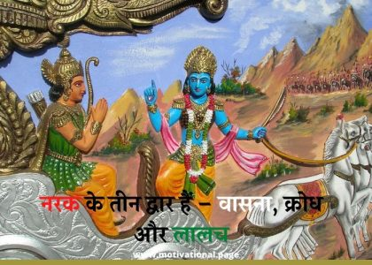 bhagavad gita  quotes in hindi with images, bhagavad gita quotes in hindi with images,bhagavad gita quotes on anger in hindi, bhagavad gita quotes on death in hindi, bhagavad gita quotes on education in hindi, bhagavad gita quotes on ego in hindi, bhagavad gita quotes on fear, bhagavad gita quotes on fear in hindi, bhagavad gita quotes on friendship in hindi, bhagavad gita quotes on karma, bhagavad gita quotes on karma in hindi, bhagavad gita quotes on life in hindi, bhagavad gita quotes on love, bhagavad gita quotes on love in hindi, bhagavad gita quotes on marriage, bhagavad gita quotes on marriage in hindi, bhagavad gita quotes on mind, bhagavad gita quotes on mind in hindi, bhagavad gita quotes on parents in hindi, bhagavad gita quotes on success in hindi, bhagavad gita quotes on teacher in hindi, bhagavad gita quotes pdf, bhagavad gita quotes pdf in hindi, bhagavad gita sanskrit quotes, bhagavad gita sanskrit slokas with meaning, bhagavad gita shayari in hindi, bhagavad gita shloka in hindi, bhagavad gita shloka in sanskrit with meaning in hindi, bhagavad gita sloka, bhagavad gita sloka in hindi, bhagavad gita slokas in hindi pdf, bhagavad gita slokas in sanskrit with meaning, bhagavad gita slokas in sanskrit with meaning in hindi pdf, bhagavad gita slokas with meaning in hindi, bhagavad gita slokas with meaning in hindi pdf, bhagavad gita story in hindi, bhagavad gita success quotes in hindi, bhagavad gita summary in hindi, bhagavad gita truth quotes in hindi, bhagavad gita updesh, bhagavad gita updesh in hindi, bhagavad gita violence quotes in hindi, bhagavad gita wallpaper hd, bhagavad gita war quotes, bhagavad gita yoga quotes in hindi, bhagavat gita quotes, bhagavatam katha, bhagavatam quotes, bhagavath geetha quotes, bhagawad geeta, bhagawat geeta quotes, bhagawat gita in hindi, bhagban, bhagvad geeta in hindi pdf, bhagvad geeta quotes, bhagvad gita app, bhagvad gita in hindi pdf, bhagvad gita quotes, bhagvat geeta hindi, bhagvat geeta in hindi pdf, bhagvat geeta quotes, bhagvat geeta shlok, bhagvat katha mp3 download, bhagvat puran pdf, bhagwad geeta hindi pdf, bhagwad geeta in hindi pdf, bhagwad geeta quotes, bhagwad geeta quotes in hindi, bhagwad geeta shlok, bhagwad gita in hindi pdf, bhagwad gita quotes, bhagwad gita quotes in hindi, bhagwan geeta in hindi, bhagwan krishna, bhagwan krishna ke anmol vachan, bhagwan krishna quotes, bhagwan quotes,