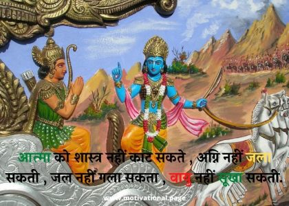 bhagavad gita  quotes in hindi with images,bhagavad gita quotes in hindi pdf download, geeta best quotes in hindi, geeta saar quotes in hindi, bhagavad gita suvichar, krishna geeta quotes in hindi, quotes from bhagavad gita on success in hindi,bhagwan shree krishna, bhagwan shri krishna death story in hindi, bhagwan shri krishna quotes in hindi, bhagwat geeta, bhagwat geeta adhyay, bhagwat geeta book in hindi pdf download, bhagwat geeta gyan, bhagwat geeta hindi book, bhagwat geeta images, bhagwat geeta in gujarati pdf, bhagwat geeta in hindi app, bhagwat geeta in hindi book, bhagwat geeta in hindi daily quotes, bhagwat geeta in hindi pdf, bhagwat geeta in hindi pdf download, bhagwat geeta in hindi pdf full, bhagwat geeta in hindi quotes, bhagwat geeta in hindi video, bhagwat geeta jeevan chakra, bhagwat geeta ka saar in hindi,