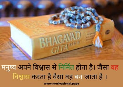 bhagavad gita  quotes in hindi with images,bhagwat geeta best lines in hindi, gita lines in hindi, bhagavad gita quotes in hindi with english translation, bhagavad gita lines in hindi, motivational quotes from bhagavad gita in hindi, bhagavad gita quotes in odia, updesh quotes, bhagavad gita quotes marathi,