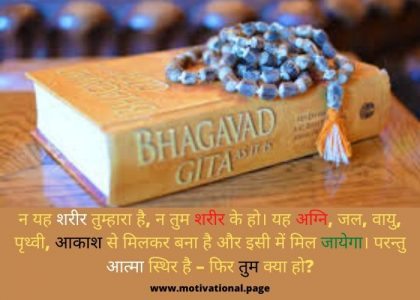 bhagavad gita  quotes in hindi with images,bhagavad gita quotes on life in hindi, gita anmol vachan, geeta message in hindi, ashtavakra gita quotes in hindi, bhagavad gita message in hindi, srimad bhagavad gita quotes in hindi, geeta hindi quotes, geeta inspirational quotes in hindi, best quotes from bhagavad gita in hindi, bhagavad gita quotes in hindi with images download,bhagavad gita quotes images in hindi,10 lines on lord krishna in hindi, 10 suktiyan in sanskrit, 10 suktiyan in sanskrit with hindi meanings, 100 great bhagavad gita quotes from krishna in hindi, 32 adhyayam 23 vakyam, 5 shlokas of geeta in sanskrit, 50 in hindi, abiding meaning in hindi, about lord krishna in hindi, about lord krishna in hindi language, acchi khabar.com, acha meaning in hindi, ache vichar wallpaper, achhe vichar, achhi khabar.com, achhikhabar 2012 famous quotes all times hindi, achhikhabar 2012 secret success, achi baatein hindi, adhyatmik gyan in hindi pdf, aepds, agitate meaning in hindi, agnate meaning in hindi, aint meaning in hindi, ajnu bhavishya, akbar birbal quotes, alsi meaning in hindi, amrit kaal meaning, amrit maan hd wallpaper, amrit maan pics, amritha varnan, amrut fruit english name, amrutha spoken english book pdf, amrutham harshavardhan, anmol baatein, anmol baatein in hindi, anmol gyan, anmol quotes, anmol quotes in hindi, anmol vachan hd, anmol vachan hindi image, anmol vachan hindi image download, anmol vachan hindi shayari, anmol vachan hindi wallpaper, anmol vachan in hindi, anmol vachan in hindi font, anmol vachan pic, anmol vachan quotes, anmol vachan quotes in hindi, anmol vachan status, anmol vachan status in hindi, anmol vachan story in hindi, anmol vachan wallpaper, anmor, arjun mahabharat wallpaper, arjun meaning in hindi, arjun sarja caste, arjun vs karna, arjuna quotes, arjunan in mahabharat, ashutosh ujjwal, attitude one liners in hindi, ayan meaning in hindi, bakthi geetha, bast meaning in hindi, best anmol vachan, best anmol vachan in hindi, best dubsmash dialogues, best geeta quotes, best krishna quotes, best quotes from bhagavad gita in hindi, best quotes from mahabharata, best quotes in bhagavad gita in hindi, best quotes of bhagavad gita in hindi, best sloka of gita in hindi, best vichar, bewildered meaning in hindi, bewilderment meaning in hindi, bhagavad geeta in gujarati, bhagavad geeta in hindi pdf, bhagavad gita all quotes in hindi, bhagavad gita as it is hindi pdf, bhagavad gita as it is in hindi pdf, bhagavad gita as it is pdf in hindi, bhagavad gita best quotes in hindi, bhagavad gita caste system quotes, bhagavad gita caste system quotes in hindi, bhagavad gita chapter 1 sloka, bhagavad gita dharma quotes in hindi, bhagavad gita famous quotes, bhagavad gita famous quotes in hindi, bhagavad gita gujarati, bhagavad gita gujarati pdf, bhagavad gita important quotes, bhagavad gita important quotes in hindi, bhagavad gita in hindi pdf, bhagavad gita in hindi quotes, bhagavad gita in hindi with meaning, bhagavad gita in sanskrit with hindi translation, bhagavad gita inspirational quotes in hindi, bhagavad gita karma quotes in hindi, bhagavad gita karma yoga quotes, bhagavad gita karma yoga quotes in hindi, bhagavad gita krishna quotes, bhagavad gita krishna quotes in hindi, bhagavad gita krishna suvichar, bhagavad gita leadership quotes in hindi, bhagavad gita love quotes in hindi, bhagavad gita marriage quotes, bhagavad gita marriage quotes in hindi, bhagavad gita motivational quotes, bhagavad gita motivational quotes in hindi, bhagavad gita pdf in gujarati, bhagavad gita quotes for students, bhagavad gita quotes for students in hindi, bhagavad gita quotes hindi, bhagavad gita quotes images in hindi, bhagavad gita quotes in english pdf, bhagavad gita quotes in gujarati, Bhagavad Gita quotes in hindi, bhagavad gita quotes in hindi and english, bhagavad gita quotes in hindi download, bhagavad gita quotes in hindi english, bhagavad gita quotes in hindi hd, bhagavad gita quotes in hindi images, bhagavad gita quotes in hindi meaning, bhagavad gita quotes in hindi pdf, bhagavad gita quotes in hindi pic, bhagavad gita quotes in hindi wallpaper, bhagavad gita quotes in hindi with english translation, bhagavad gita quotes in hindi with images, bhagavad gita quotes in hindi with images hd, bhagavad gita quotes in hindi with meaning, bhagavad gita quotes in sanskrit with english translation, bhagavad gita quotes in sanskrit with hindi translation, bhagavad gita quotes